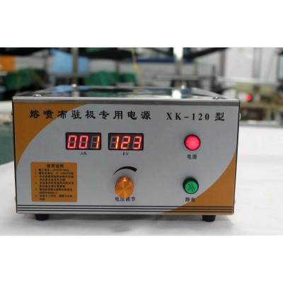 熔喷布驻极专用电源xk-120