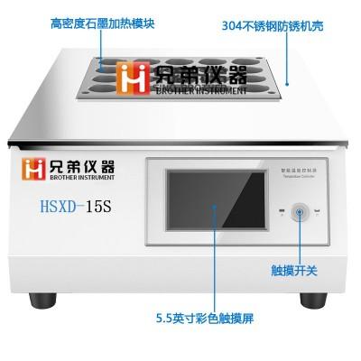 HSXD-15S石墨曲线升温消化炉