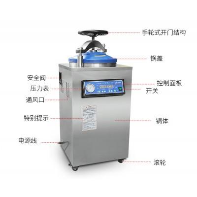 DGL-100B全自动高压蒸汽灭菌器杀菌消毒用
