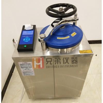 DGL-35GII立式脉动真空压力灭菌器检验科专用