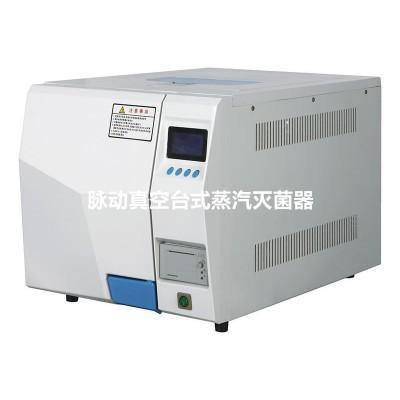 医用三次脉动真空消毒锅TM-XD20DV台式蒸汽压力灭菌器