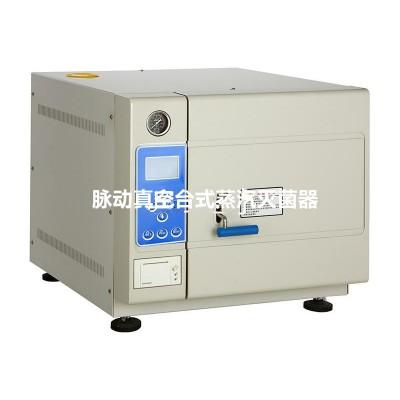 医用台式快速消毒锅TM-50DV脉动真空蒸汽灭菌器