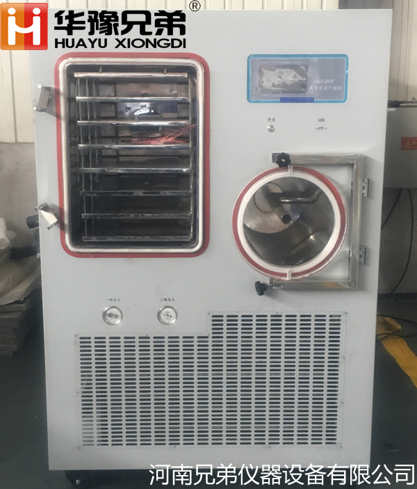 LGJ-100F中试冷冻干燥机